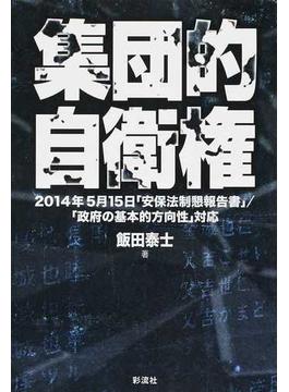 集団的自衛権 2014年5月15日「安保法制懇報告書」/「政府の基本的方向性」対応