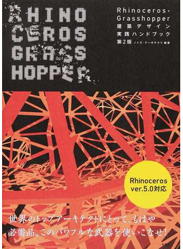 Rhinoceros+Grasshopper建築デザイン実践ハンドブック 第2版(建築文化シナジー)