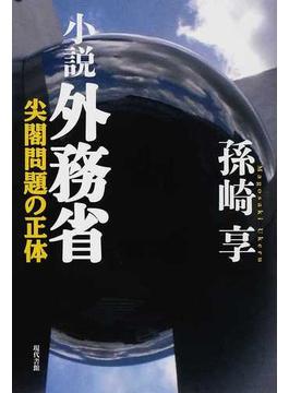 小説外務省 1 尖閣問題の正体