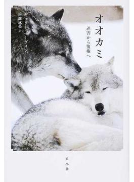 オオカミ 迫害から復権へ