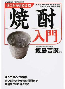 ゼロから始める焼酎入門 飲み方、地域と味、麴、製造方法 料理との相性、期待の銘柄