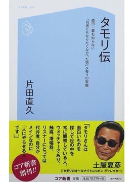 タモリ伝 森田一義も知らない「何者にもなりたくなかった男」タモリの実像