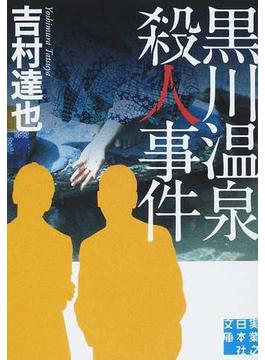 黒川温泉殺人事件(実業之日本社文庫)