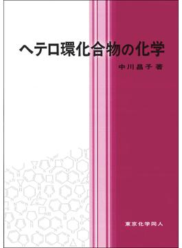 ヘテロ環化合物の化学