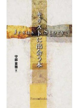 キリストに出会う本 Jesus Story