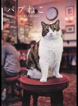 パブねこ 英国のパブと宿に暮らす猫を訪ねて