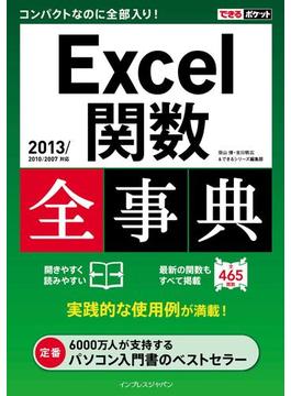 できるポケット Excel関数全事典 2013/2010/2007対応
