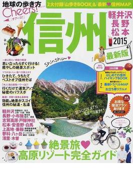 信州 2015(地球の歩き方MOOK)