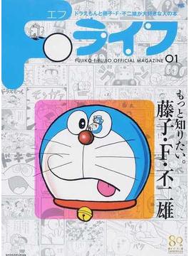 Fライフ ドラえもん&藤子・F・不二雄公式ファンブック 01