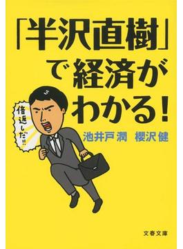 「半沢直樹」で経済がわかる!(文春文庫)