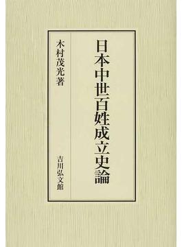 日本中世百姓成立史論