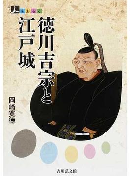徳川吉宗と江戸城