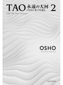 TAO永遠の大河 OSHO老子を語る 2