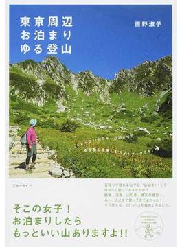 東京周辺お泊まりゆる登山(ブルーガイド)