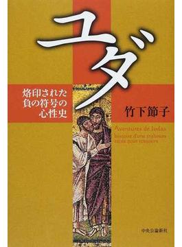 ユダ 烙印された負の符号の心性史