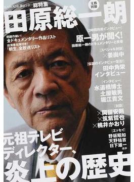 田原総一朗 総特集 元祖テレビディレクター、炎上の歴史(KAWADE夢ムック)