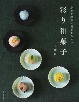 身近な材料で簡単かわいい彩り和菓子