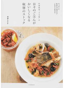 料理教室「千乃壺」の日々のごはんがおいしくなる秘密のストック キッチンに仕込んでおきたいごちそうのタネ