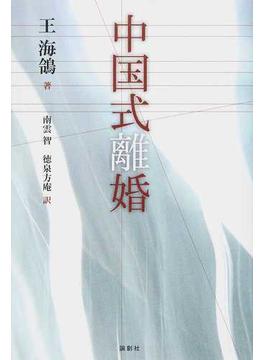 中国式離婚
