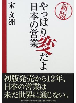 やっぱり変だよ日本の営業 新版
