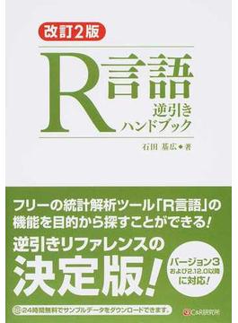 R言語逆引きハンドブック 改訂2版