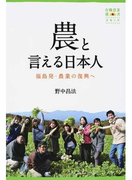 農と言える日本人 福島発・農業の復興へ