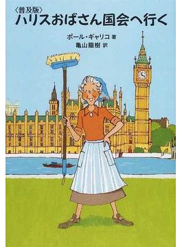 ハリスおばさん国会へ行く 普及版