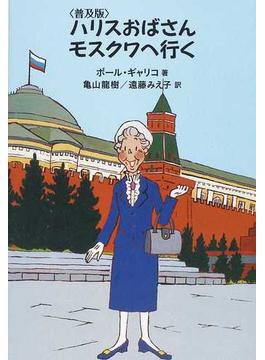 ハリスおばさんモスクワへ行く 普及版