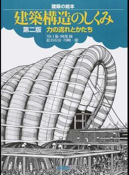 建築構造のしくみ 力の流れとかたち 第2版