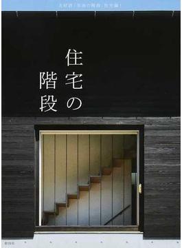 住宅の階段 大好評「至高の階段」住宅編!