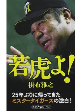 若虎よ!(角川oneテーマ21)