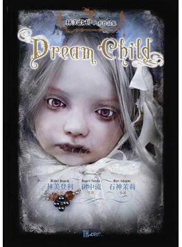 Dream Child 林美登利人形作品集