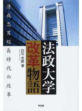 法政大学改革物語 清成忠男総長時代の改革