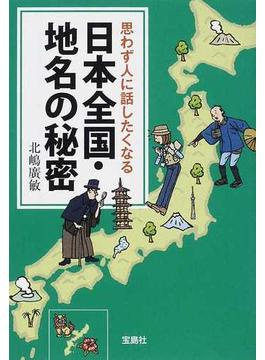 思わず人に話したくなる日本全国・地名の秘密(宝島SUGOI文庫)