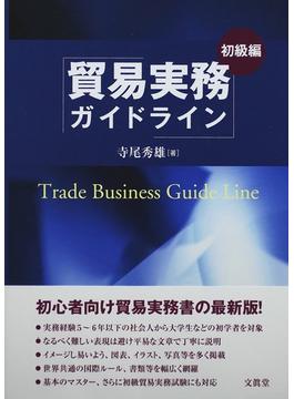 貿易実務ガイドライン 初級編