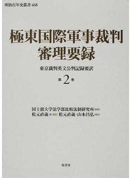 極東国際軍事裁判審理要録 東京裁判英文公判記録要訳 第2巻