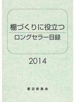 ロングセラー目録 棚づくりに役立つ 2014年版