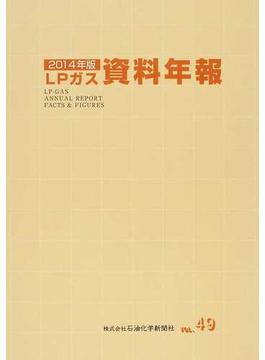 LPガス資料年報 VOL.49(2014年版)