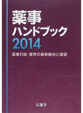 薬事ハンドブック 2014 薬事行政・業界の最新動向と展望