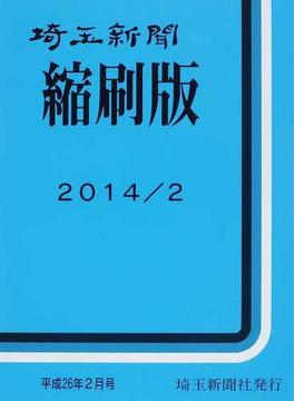 埼玉新聞縮刷版 平成26年2月号