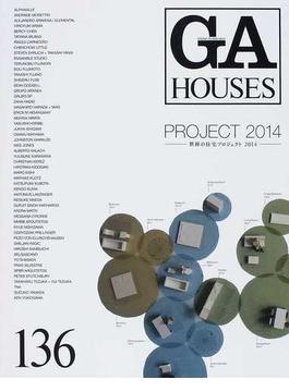 GA HOUSES 世界の住宅 136 世界の住宅プロジェクト 2014