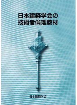 日本建築学会の技術者倫理教材 改訂版