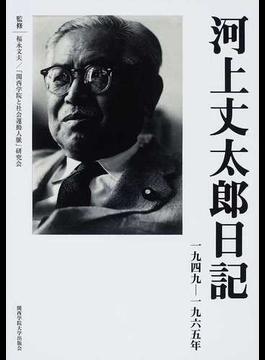 河上丈太郎日記 1949−1965年