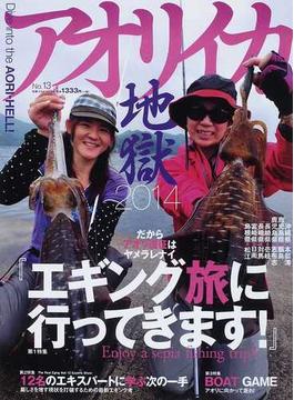 アオリイカ地獄 No.13(2014)