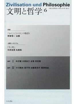 文明と哲学 日独文化研究所年報 第6号(2014年)