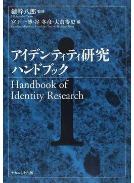 アイデンティティ研究ハンドブック