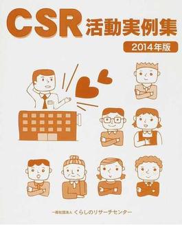 CSR活動実例集 企業のCSR活動について 2014年版