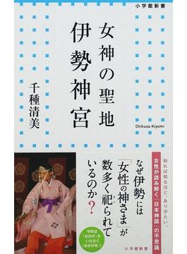 女神の聖地伊勢神宮(小学館新書)