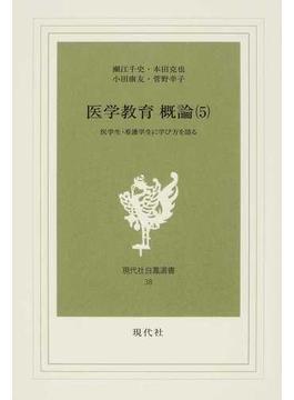 医学教育概論 医学生・看護学生に学び方を語る 第5巻