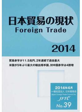 日本貿易の現状 2014